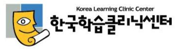 한국학습클리닉센터